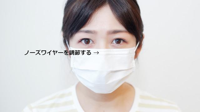マスクの調節